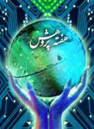 هفته پژوهش بوشهر - 25
